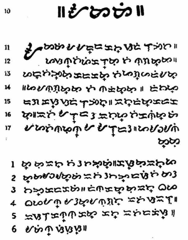 Page from López's Doctrina Christiana